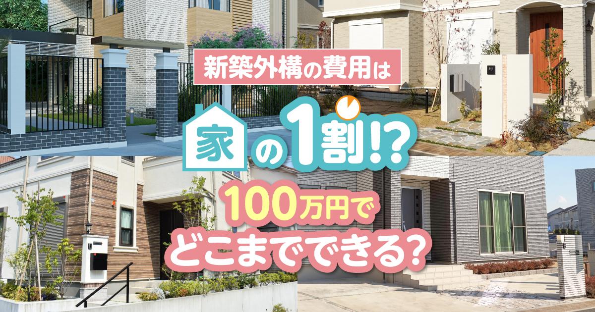 新築外構の費用は家の1割 100万円でどこまでできる 住宅に関するお役立ちコラム 注文住宅を金沢で建てるなら株式会社さくら