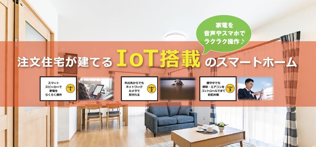 IoT搭載の分譲住宅
