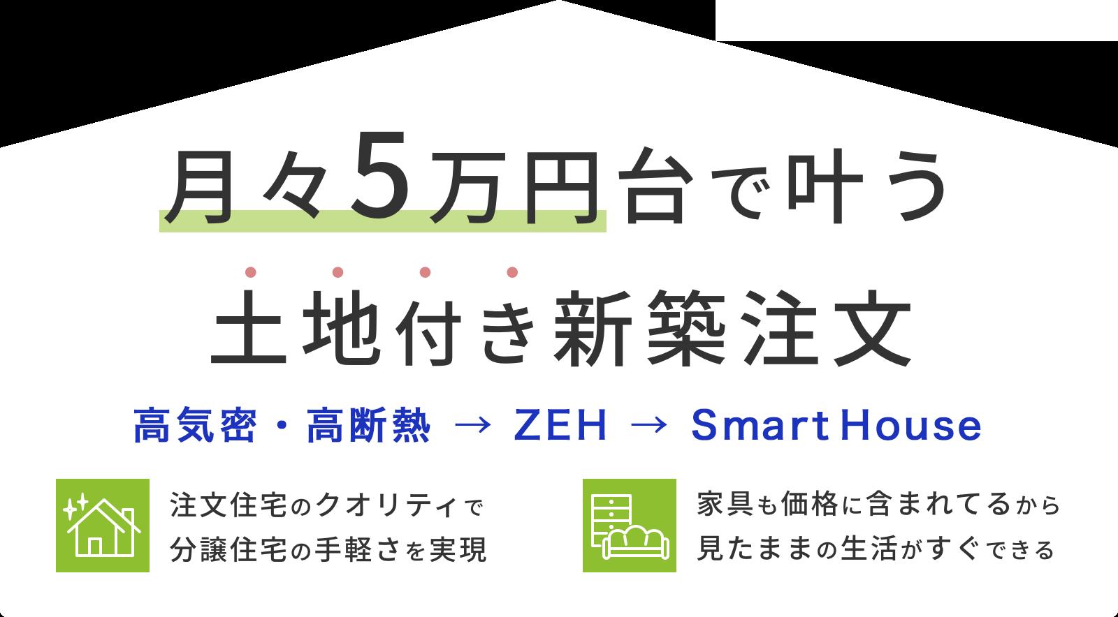 ⽉々5万円台で叶う ⼟地付き新築注⽂