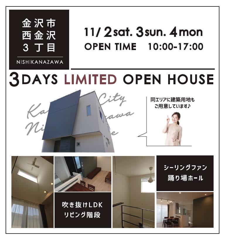 金沢市西金沢ロハスの家完成見学会
