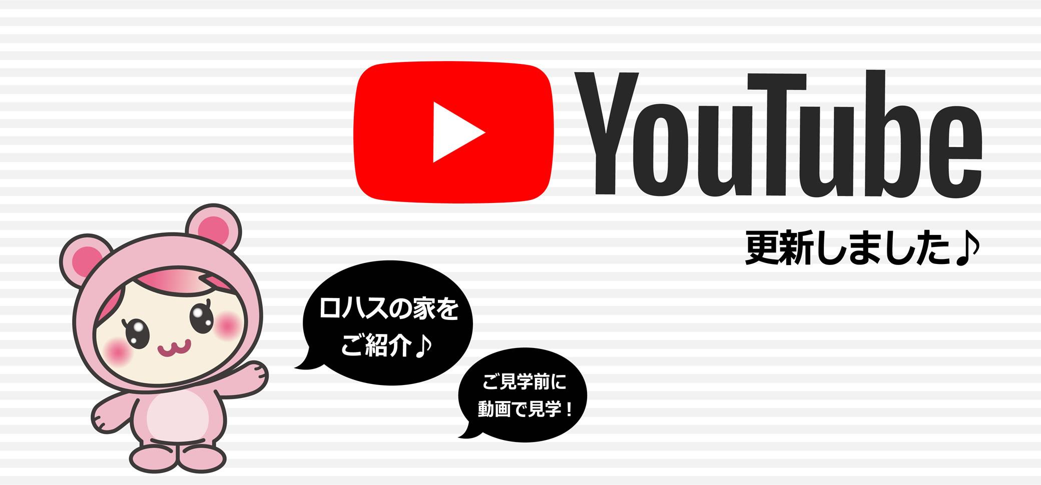 さくらYouTube