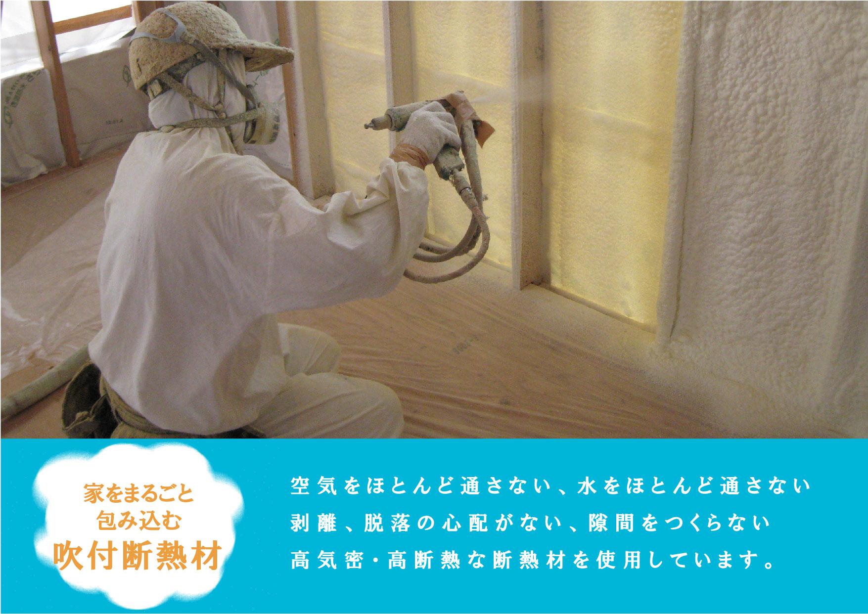 LOHAS_断熱材-01