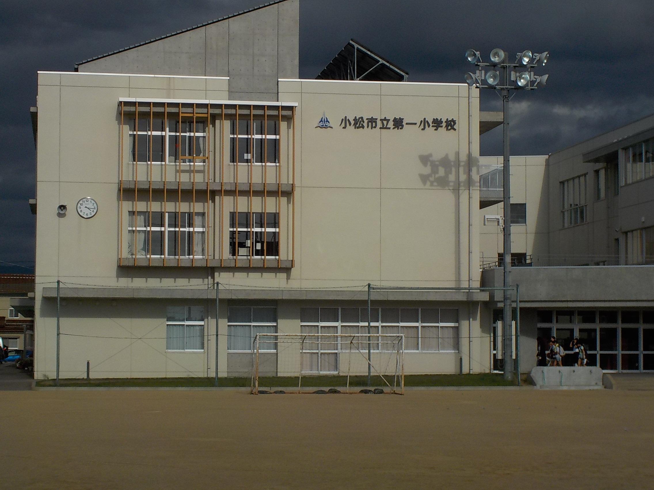 小松市立第一小学校 300m